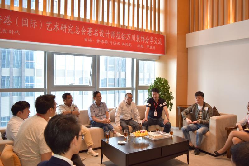 香港著名设计师莅临万川装饰分享交流会
